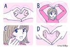 【心理テスト】自慢できる恋愛がしたい?!ハートを作って分かるあなたの「理想の恋愛」