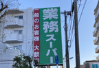 【業スー】最高!!知らなきゃ大損な「グルメ」とは?