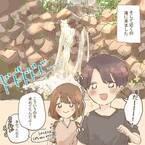 【漫画】実録!オンライン一目ぼれから付き合った話<Vol.15>