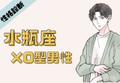 付き合うならコレ?!【12星座別】水瓶座×O型男性の落とし方