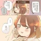 【漫画】実録!オンライン一目ぼれから付き合った話<Vol.17>