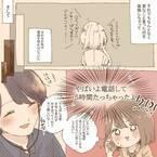 【漫画】実録!オンライン一目ぼれから付き合った話<Vol.18>