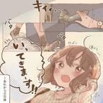 【漫画】実録!オンライン一目ぼれから付き合った話<Vol.20>