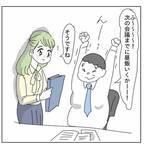 【漫画】そんな話聞きたくないのに…「来ちゃった♡」と言う男の怖すぎる話<Vol.2>