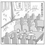 【漫画】飲み会で現れる恐怖…「来ちゃった♡」と言う男の怖すぎる話<Vol.6>