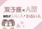 【12星座別】双子座×A型女性の相性がいい人・悪い人って?