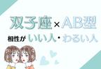 【12星座別】双子座×AB型女性の相性がいい人・悪い人って?