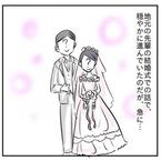 何かがズレてる…上京したて女性が出会った見栄張りオトコ【奇天烈な男vol.2】