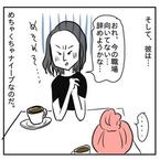 言い訳しかしない…上京したて女性が出会った見栄張りオトコ【奇天烈な男vol.3】