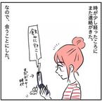 愚痴と自慢話多すぎ!…上京したて女性が出会った見栄張りオトコ【奇天烈な男vol.4】