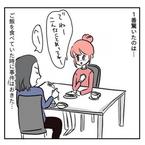 情けない男の嫉妬?!…上京したて女性が出会った見栄張りオトコ【奇天烈な男vol.6】