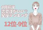 4月前半「恋愛運がいい」星座ランキング(12位~9位)
