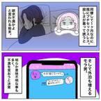 復讐編スタート…!アプリで付き合った「モラハラ浮気男に復習する話」<Vol.1>