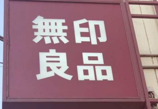 爆売れ中!【無印良品】で今大人気の「桜スイーツ」が美味しいんです!
