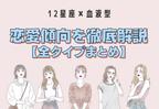 【12星座別】星座×血液型の「恋愛傾向」決定版!<全48タイプ>