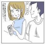 これってセクハラ!?マッチングアプリで知り合った【やべぇ男vol.2】