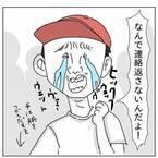 結婚詐欺だと泣き叫ぶ男…【漫画】「言動がおかしい」男の怖すぎる話<後編>