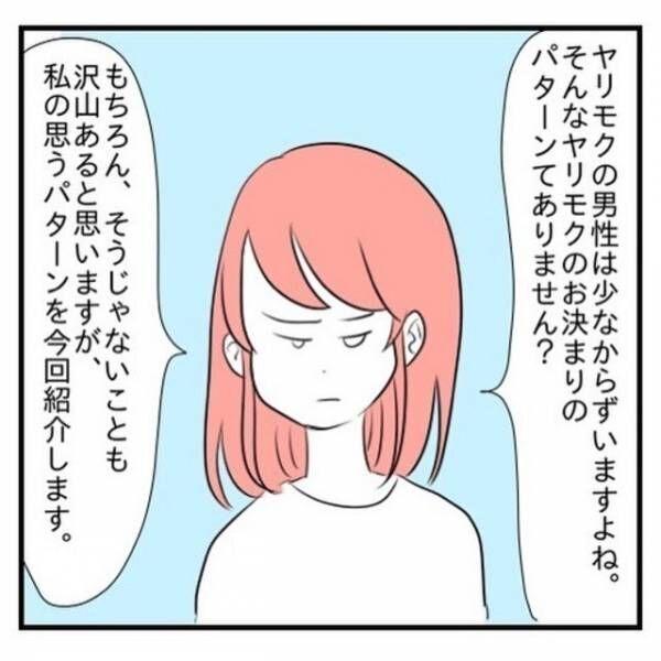 大っきらい!【漫画】「ヤリモク男性のお決まりパターン」まとめ