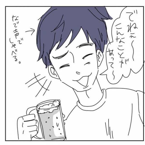 何かがおかしい…マッチングアプリで知り合った【やべぇ男】前編