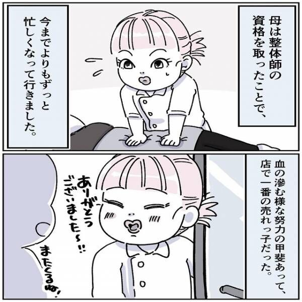 ママの彼氏の機嫌を常に伺い続け、ついに10円ハゲが…「ママの彼氏がヤバイ奴だった話」<Vol.13>