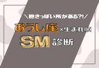 【12星座別】おうし座×生まれ順のSM傾向