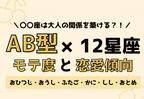 12星座×AB型のモテ度と恋愛傾向<前編>