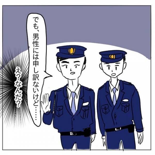 浮気オトコ撃沈!警察官が放った「まさかの凄いひと言」とは…?!【遊び癖のあるヤバい元彼の話】<最終話>