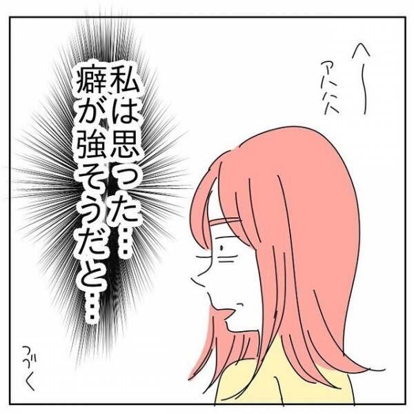 いつも使ってるバターが5000円?!姉の彼がなんだか癖が強そうで…?【双子の姉の元カレはエナジーバンパイヤ】<Vol.1>