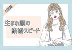 【血液型別】A型×生まれ順の結婚スピード