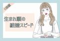 【血液型別】O型×生まれ順の結婚スピード
