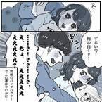 「えぇっ…?!」隣で寝転ぶまーちゃんが急にしてきた事とは…?!こじらせ女が「相席施設で運命の人」に出会った話Vol.28