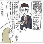 地獄は終わらない!眼鏡男はいちいち女性の発言に突っかかってきて…?!【インパクトに残る合コン】<後編>
