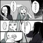 本当に「ただのお客さん」なの?娘の問いに母親の衝撃の回答とは…?!【最強の母が毒親になった日。】<Vol.8>