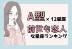 A型×12星座の【前世も恋人な星座ランキング】
