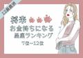 【12星座別】恋人や後輩に奢りがち?!「将来お金持ちになる女性」<前半>