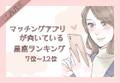 【12星座別】恋にこだわりがある?!「マッチングアプリが向いてる女性」<前半>
