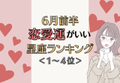 6月の前半恋愛運がいい星座ランキング<TOP4>
