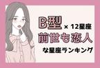 B型×12星座の【前世も恋人な星座ランキング】