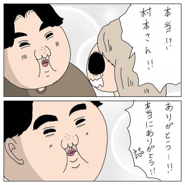 書き込みを消してくれた村本さん。しかし晒しは何故か終わらなくて…?!【カンキンされそうになった話】<Vol.9>