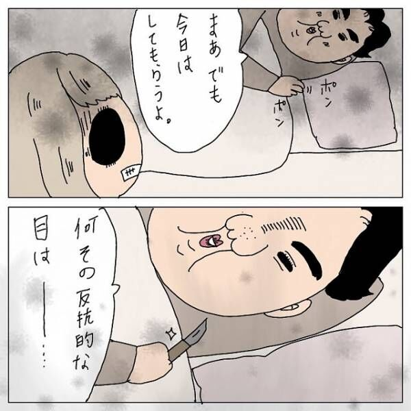 そい寝を要求する村本さん。ピンチに追い込まれる私は勇気を振り絞って…?!【カンキンされそうになった話】<Vol.14>