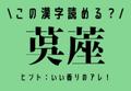 いい香りだよね!【茣蓙】この漢字、読めるかな?