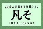 ぼんそ…ではない!【凡そ】社会人は読めて当然?!
