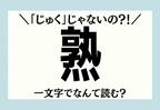 「じゅく」じゃないの?!【熟】一文字でなんて読む?