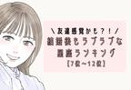 【12星座別】友達感覚かも?!「結婚後もラブラブな星座」<前半>
