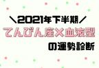【星座×血液型別占い】2021年下半期!運勢・てんびん座