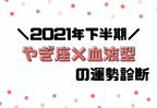 【星座×血液型別占い】2021年下半期!運勢・やぎ座