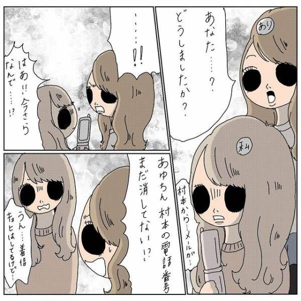 無言が怖すぎ!!親友が代わりに村本さんへ電話すると…?!【カンキンされそうになった話】<最終回前半>