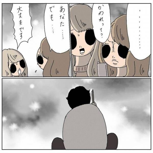どうなる?!恐る恐る電話を替わった私は、村本さんの本音を聞いて…【カンキンされそうになった話】<最終回後半>