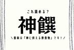 意味は「神に供える飲食物」です!【神饌】この漢字読める?