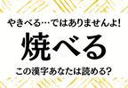 「やきべる…」って読んじゃいけませんよ!【焼べる】なんて読む?